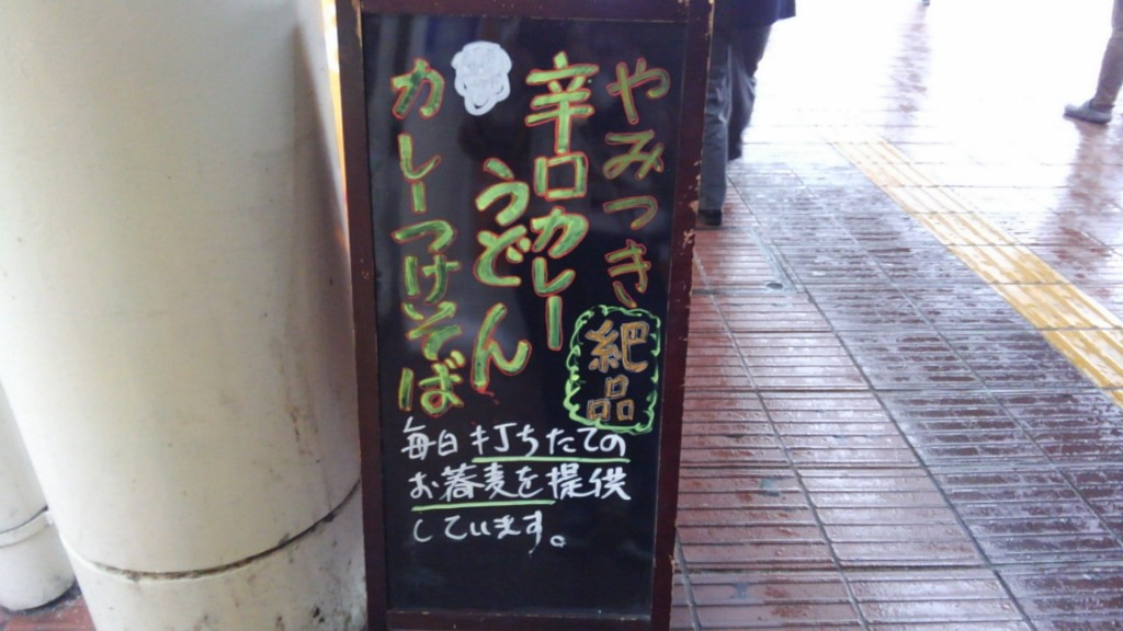 四季蕎麦 外の看板