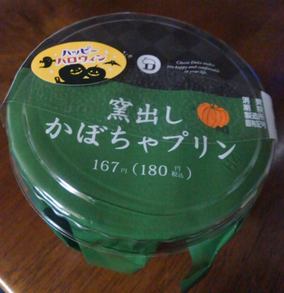 窯出しかぼちゃプリン