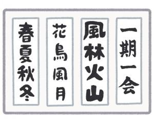keijiban_tenji_syuuji