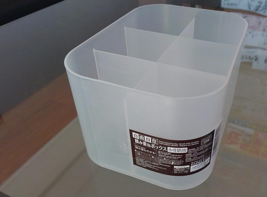 自由自在積み重ねボックス小・仕切り付