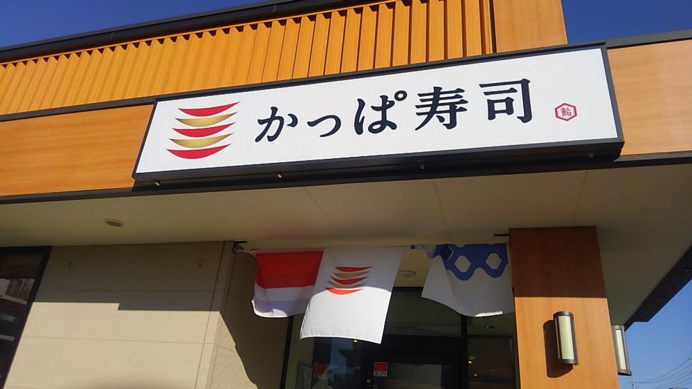 かっぱ寿司 店舗外観