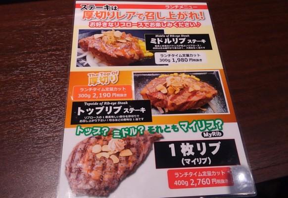 いきなりステーキ ランチメニュー リブロース