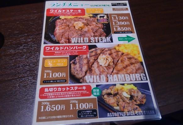 いきなりステーキ ランチメニュー1
