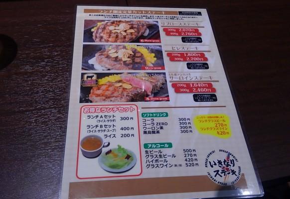 いきなりステーキ ランチメニュー2