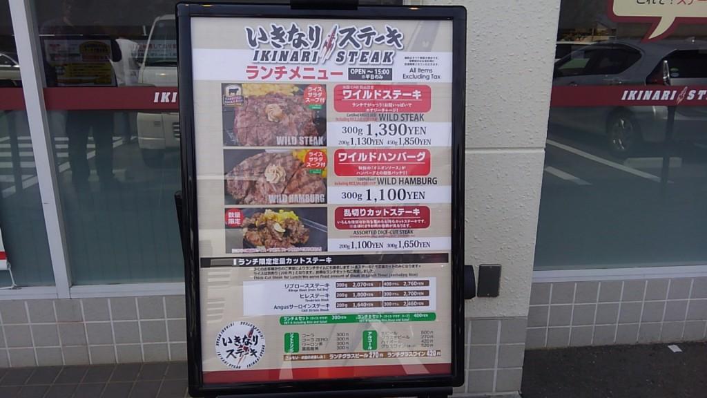 いきなりステーキ 外ランチメニュー