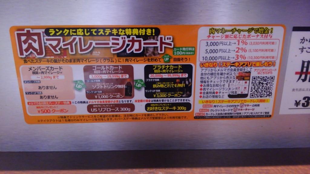 いきなりステーキ 肉マイレージカードの案内