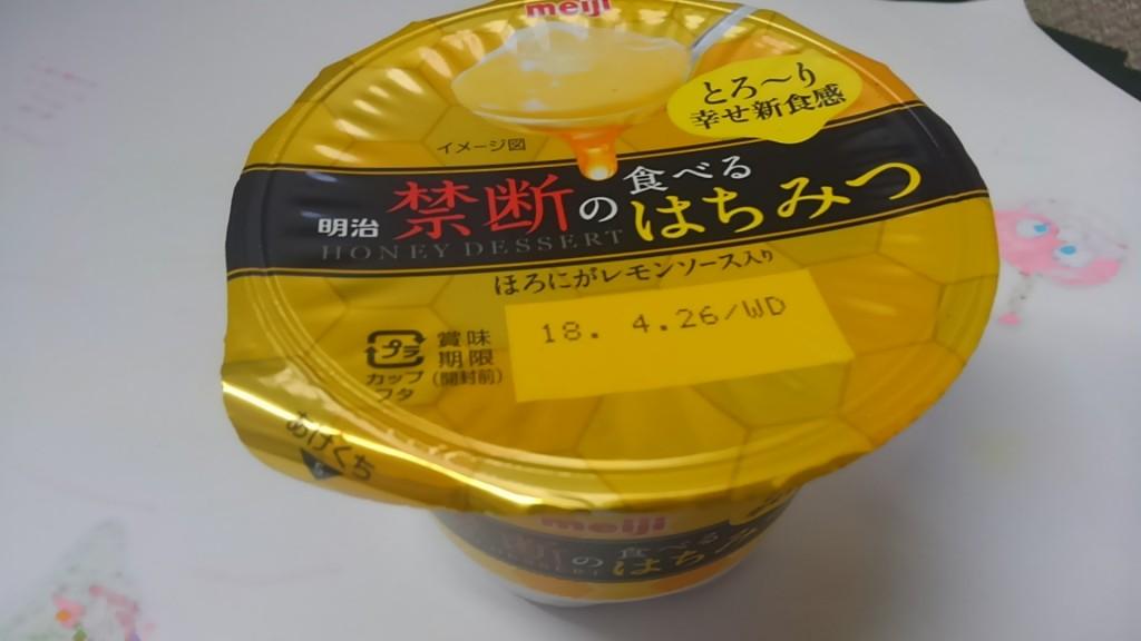 禁断の食べるはちみつ パッケージ