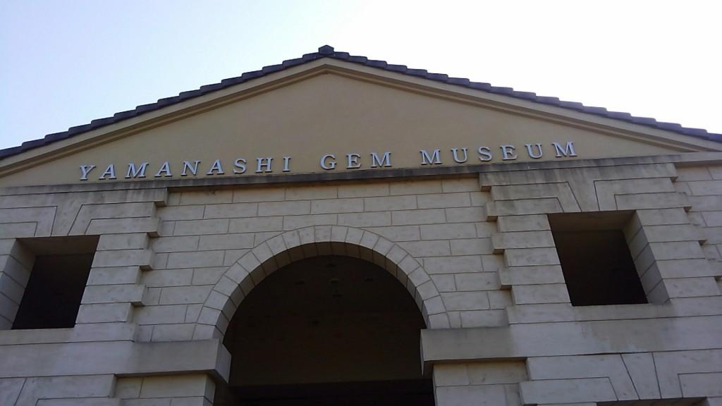 山梨宝石博物館 外観
