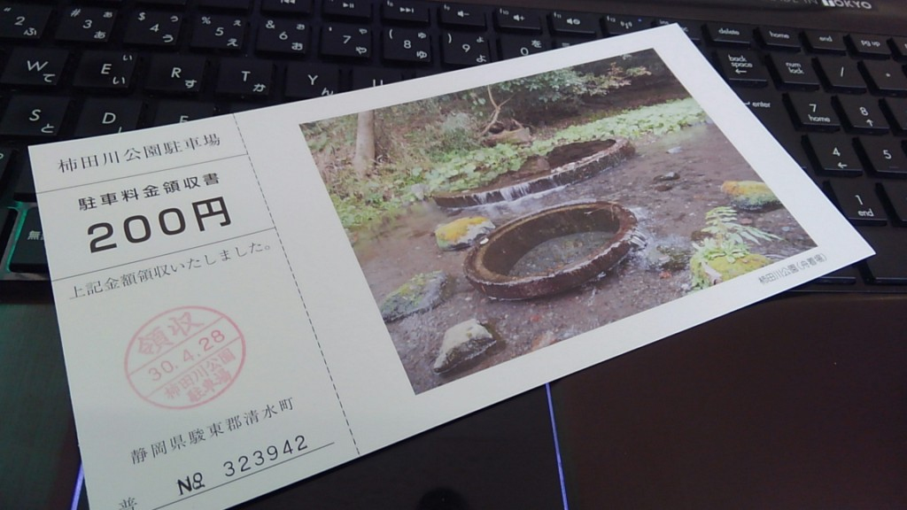 柿田川公園 駐車場領収書