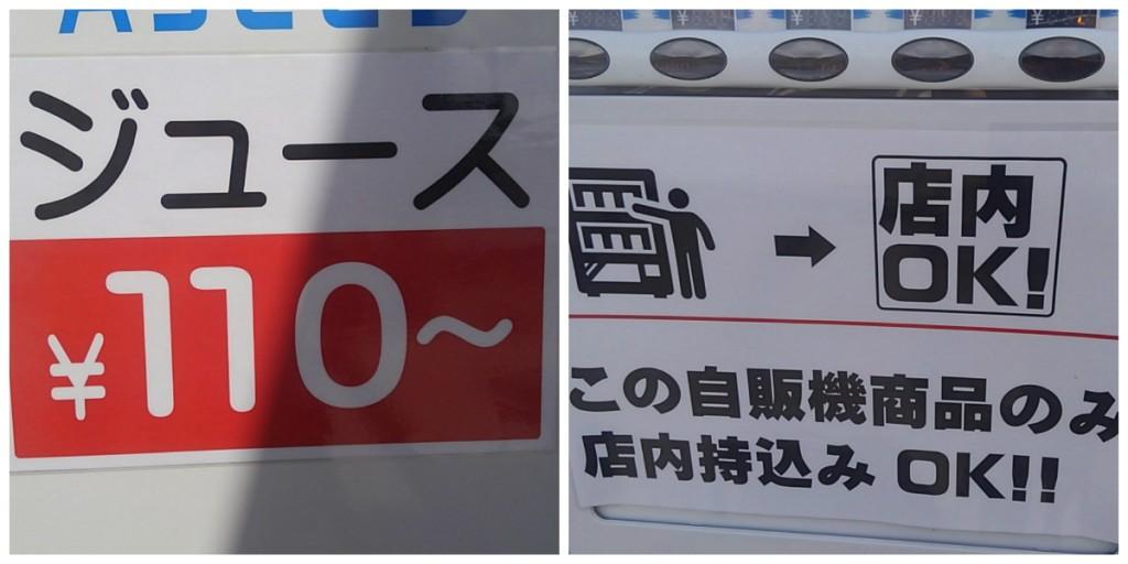 大高山 入口前自動販売機